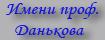 Клиника им. проф. Данькова