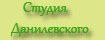 Студия стоматологии Данилевского