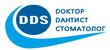 DDS – Доктор Дантист Стоматолог
