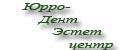 Юрро-Дент Эстет-центр